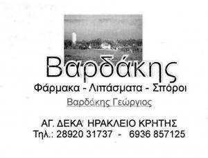 ΦΥΤΟΦΑΡΜΑΚΑ ΗΡΑΚΛΕΙΟ ΚΡΗΤΗΣ ΒΑΡΔΑΚΗΣ ΓΕΩΡΓΙΟΣ