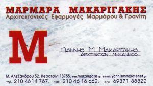 ΜΑΡΜΑΡΑ ΜΑΚΑΡΙΓΑΚΗΣ
