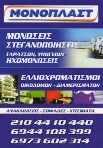 ΜΟΝΟΠΛΑΣΤ