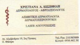 ΔΕΡΜΑΤΟΛΟΓΟΣ - ΑΦΡΟΔΙΣΙΟΛΟΓΟΣ.