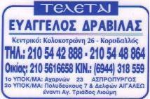 ΓΡΑΦΕΙΟ ΤΕΛΕΤΩΝ ΑΙΓΑΛΕΩ ΔΡΑΒΙΛΑΣ ΕΥΑΓΓΕΛΟΣ