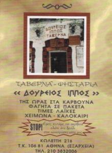 ΤΑΒΕΡΝΑ ΕΞΑΡΧΕΙΑ ΔΟΥΡΕΙΟΣ ΙΠΠΟΣ
