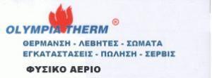 ΦΥΣΙΚΟ ΑΕΡΙΟ ΠΑΛΑΙΟ ΦΑΛΗΡΟ OLYMPIA THERM