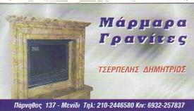 ΤΣΕΡΠΕΛΗΣ ΠΑΝ. ΔΗΜΗΤΡΙΟΣ