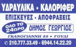 ΥΔΡΑΥΛΙΚΟΣ  ΖΩΓΡΑΦΟΥ ΔΗΜΟΣ  ΓΕΩΡΓΙΟΣ