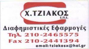 ΠΛΑΣΤΙΚΑ ΑΧΑΡΝΑΙ Χ. ΤΖΙΑΚΟΣ   Ε.Π.Ε