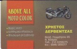 ΧΡΗΣΤΟΣ ΔΕΡΒΕΝΤΖΑΣ