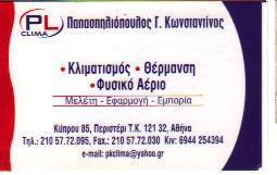 ΚΛΙΜΑΤΙΣΜΟΣ ΠΕΡΙΣΤΕΡΙ PL ΠΑΠΑΣΠΗΛΙΟΠΟΥΛΟΣ