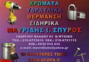 ΜΑΥΡΙΔΗΣ Ι. ΣΠΥΡΟΣ