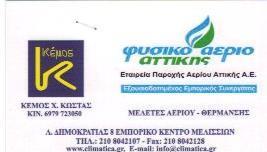ΚΩΣΤΑΣ Χ. ΚΕΜΟΣ
