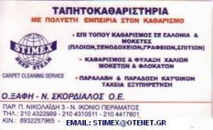 ΤΑΠΗΤΟΚΑΘΑΡΙΣΤΗΡΙΑ STIMEX