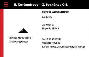 ΜΕΤΑΦΡΑΣΕΙΣ ΠΕΙΡΑΙΑ ΧΑΤΖΗΜΗΤΣΟΣ - ΤΣΑΚΑΚΟΥ