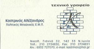 ΤΕΧΝΙΚΟ ΓΡΑΦΕΙΟ ΝΕΑ ΙΩΝΙΑ ΚΑΣΤΡΙΝΟΣ ΑΛΕΞΑΝΔΡΟΣ