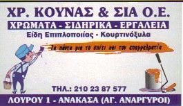 ΧΡ. ΚΟΥΝΑΣ & ΣΙΑ Ο.Ε