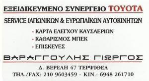 ΒΑΡΑΓΓΟΥΛΗΣ  ΓΙΩΡΓΟΣ