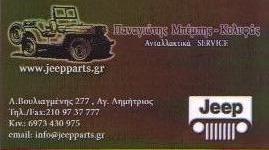 ΠΑΝΑΓΙΩΤΗΣ ΜΠΕΜΠΗΣ - ΚΟΛΥΦΑΣ