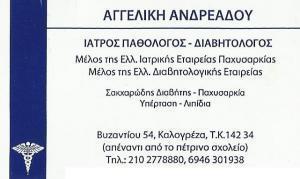 ΑΓΓΕΛΙΚΗ ΑΝΔΡΕΑΔΟΥ