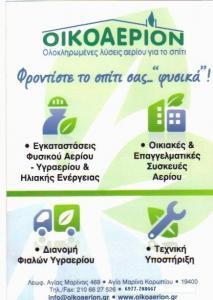 ΟΙΚΟΑΕΡΙΟΝ