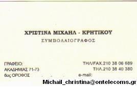 ΧΡΙΣΤΙΝΑ ΜΙΧΑΗΛ - ΚΡΗΤΙΚΟΥ