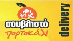ΣΟΥΒΛΙΣΤΟ ΠΟΡΤΟΚΑΛΙ