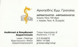 ΔΕΡΜΑΤΟΛΟΓΟΣ ΑΘΗΝΑ ΓΡΑΤΣΙΑΣ