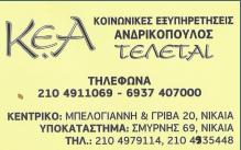 ΓΡΑΦΕΙΟ ΤΕΛΕΤΩΝ