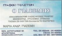 ΓΡΑΦΕΙΟ ΤΕΛΕΤΩΝ  ΔΡΑΠΕΤΣΩΝΑ ΓΙΑΣΕΜΗ ΜΑΡΙΑ