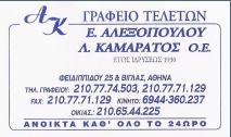 ΑΛΕΞΟΠΟΥΛΟΥ - ΚΑΜΑΡΑ