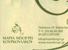 ΜΑΡΙΑ ΜΠΟΓΡΗ ΚΟΥΡΚΟΥΛΑΚΟΥ