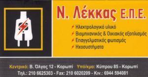 ΗΛΕΚΤΡΟΛΟΓΙΚΟ ΥΛΙΚΟ  ΚΟΡΩΠΙ ΝΙΚΟΛΑΟΣ ΛΕΚΚΑΣ ΕΠΕ