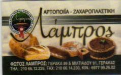 ΖΑΧΑΡΟΠΛΑΣΤΕΙΟ ΓΕΡΑΚΑ ΦΩΤΟΣ  ΛΑΜΠΡΟΣ