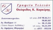 ΘΕΟΦΙΛΟΣ Κ ΚΥΡΚΙΡΗΣ