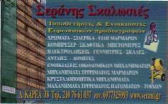 ΕΝΟΙΚΙΑΣΕΙΣ ΣΚΑΛΩΣΙΩΝ ΒΥΡΩΝΑ ΑΝΑΒΑΤΟΡΙΑ ΒΥΡΩΝΑ Ε. ΣΕΡΑΝΗΣ