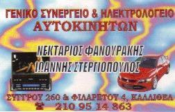 ΥΓΡΑΕΡΙΟΚΙΝΗΣΗ ΚΑΛΛΙΘΕΑ ΦΑΝΟΥΡΑΚΗΣ - ΣΤΕΡΓΙΟΠΟΥΛΟΣ