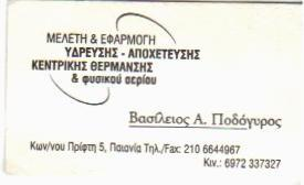ΥΔΡΑΥΛΙΚΟΣ ΠΑΙΑΝΙΑ ΒΑΣΙΛΗΣ Α. ΠΟΔΟΓΥΡΟΣ