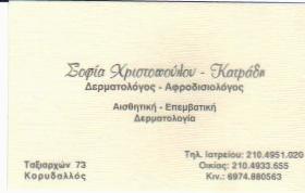 ΣΟΦΙΑ ΧΡΙΣΤΟΠΟΥΛΟΥ- ΚΑΤΡΑΔΗ