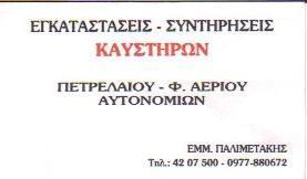 ΕΜΜΑΝΟΥΗΛ  ΠΑΛΙΜΕΤΑΚΗΣ