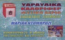 ΥΔΡΑΥΛΙΚΟΣ ΠΑΛΑΙΟ ΦΑΛΗΡΟ ΜΑΡΙΑΝ  ΝΤΟΜΠΡΟΖΙ