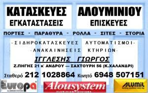 ΑΛΟΥΜΙΝΙΑ ΧΑΛΑΝΔΡΙ ΙΓΓΛΕΣΗΣ ΓΕΩΡΓΙΟΣ