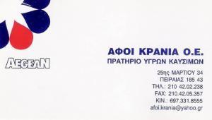 ΑΦΟΙ ΚΡΑΝΙΑ Ο.Ε   - AEGEAN