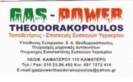 ΥΓΡΑΕΡΙΟ ΚΑΜΑΤΕΡΟ GAS POWER