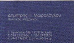 ΜΩΡΑΛΟΓΛΟΥ Η. ΔΗΜΗΤΡΗΣ