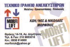 ΑΝΕΛΚΥΣΤΗΡΕΣ ΑΓΙΟΣ ΔΗΜΗΤΡΙΟΣ MORFI LIFT