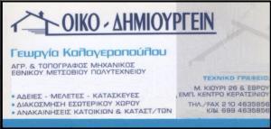 ΟΙΚΟ - ΔΗΜΙΟΥΡΓΕΙΝ