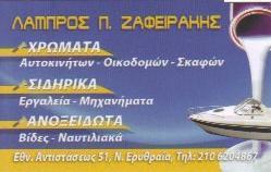 ΛΑΜΠΡΟΣ Π. ΖΑΦΕΙΡΑΚΗΣ