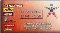 ΠΡΑΚΤΟΡΕΙΟ ΟΠΑΠ ΝΙΚΑΙΑ ΦΡΑΓΚΙΑΔΑΚΗΣ  ΜΙΧΑΛΗΣ