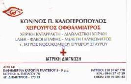 ΚΑΛΟΓΕΡΟΠΟΥΛΟΣ ΚΩΝΣΤΑΝΤΙΝΟΣ