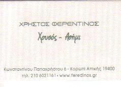 ΧΡΗΣΤΟΣ ΦΕΡΕΝΤΙΝΟΣ