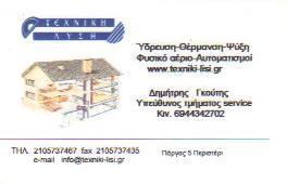 ΥΔΡΑΥΛΙΚΟΣ ΠΕΡΙΣΤΕΡΙ ΓΚΟΥΤΗΣ ΓΕΩΡΓΙΟΣ