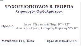 ΨΥΧΟΓΥΙΟΠΟΥΛΟΥ Β. ΓΕΩΡΓΙΑ